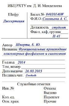 Порядок поиска литературы и оформления заказа  Пример заполнения бланка требования при заказе диссертации
